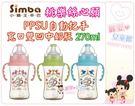 麗嬰兒童玩具館~小獅王辛巴 Simba-桃樂絲心願PPSU自動把手寬口雙凹中奶瓶270ml(單入)