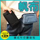 【多功能橫式牛仔包】6.4吋手機內均可置...