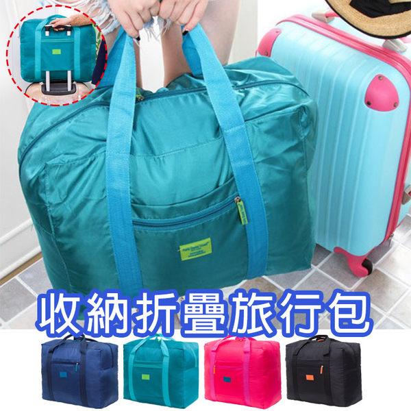 韓版 收納摺疊旅行包 防潑水 收納包 收納袋 登機包 拉桿包 購物包 批貨專用 行李�歐妮小舖�