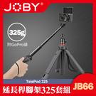 【JB66 延長桿腳架325】自拍棒 伸縮桿 JOBY 三腳架 支撐架 TelePod 適用GoPro 屮Z5