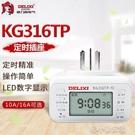 時控開關 德力西時控開關KG316TP定時器插座魚缸電動車時間控制器自動斷電 快速出貨