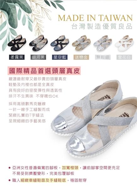 氣墊涼鞋 氣質瑪莉珍交叉款磁石真皮厚底球囊氣墊涼鞋-MIT手工鞋(無暇銀) Normady 諾曼地