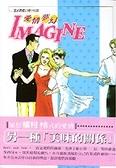 二手書博民逛書店 《IMAGINE愛情夢幻(2)》 R2Y ISBN:9571020982│慎村怜