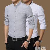 夏季免燙男士長袖立領襯衫修身韓版商務休閒牛津紡圓領白襯衣男薄 藍嵐