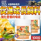 四個工作天出貨除了缺貨》台灣OTTO》水族用品FF-18M營養強化飼料-100g(M)