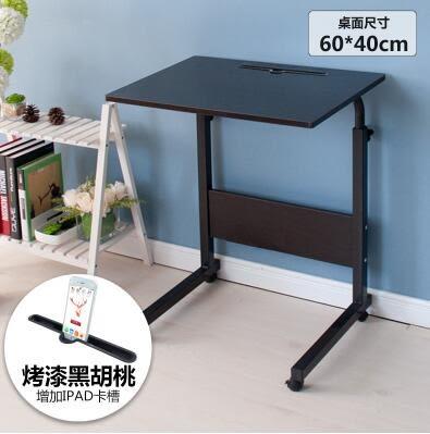 可移動簡易升降筆記本電腦桌床上書桌置地用移動懶人桌床邊電腦桌【60*40烤漆黑胡桃带卡槽】