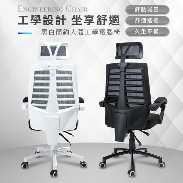 【IDEA】時尚蜘蛛網背簡約兩色人體工學電腦椅 辦公椅 會議椅 工作椅 書桌椅 事務椅【CH-013】