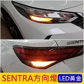 NISSAN日產【SENTRA方向燈-兩顆】2020-2021年SENTRA 新仙草 LED轉向燈 高質感 高亮度