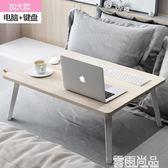 簡約小書桌宿舍床上折疊學生多功能懶人放床上用加大號電腦桌子 雲雨尚品