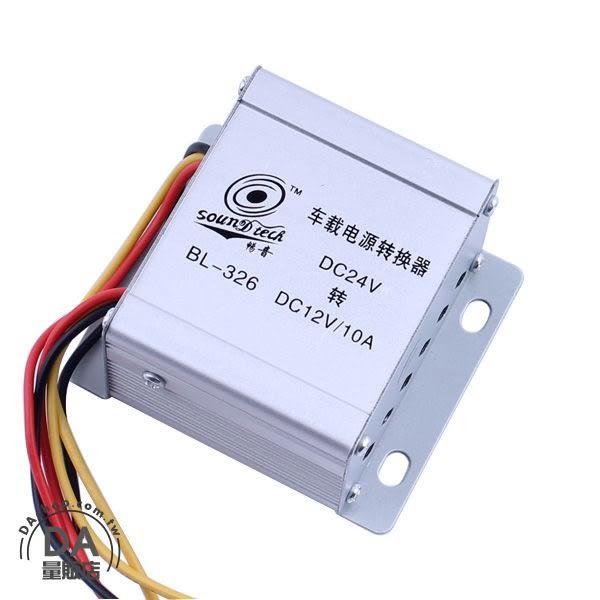 《DA量販店》車用精品 車載 電源 轉換器 變壓器降壓器 直流 24V 轉 12V 10A(79-1331)