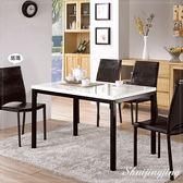 【水晶晶家具/傢俱首選】蜜雪兒120cm石面餐桌~~餐椅另購 JM8471-1