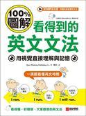 書看得到的英文文法:100 圖解,用視覺直接理解與記憶
