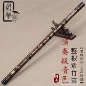 精制一節紫竹笛子樂器專業演奏考級竹笛f調成人初學古風橫笛-享家生活館