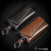 男士鑰匙包簡約大容量多功能腰掛牛皮匙鑰包卡包實用鎖匙包女 ciyo黛雅