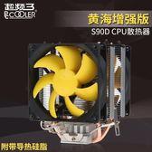 散熱器 黃海增強版S90D CPU散熱器 雙風扇CPU風扇1155 amd臺式銅管