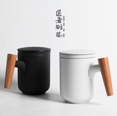 馬克杯木柄馬克杯陶瓷帶蓋泡大茶杯過濾辦公室咖啡杯喝花茶水杯家用訂製【快速出貨八折下殺】
