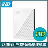 【南紡購物中心】WD 威騰 My Passport 1TB 2.5吋外接硬碟《白》WDBYVG0010BWT-WESN
