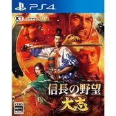 【軟體世界】Sony PS4 信長之野望‧大志 中文一般版