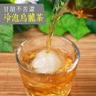 歐可茶葉 D02冷泡茶 烏龍茶(30包/盒)