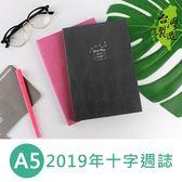 珠友 BC-50341 A5/25K 2019年十字週誌/週計劃/手帳/日記手札-補充內頁