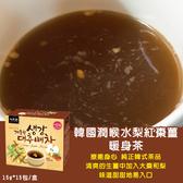 韓國潤喉水梨紅棗薑暖身茶(盒)