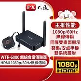 大通 HDMI 無線同步多人會議簡報系統 WTR-6000 1080P 60Hz高畫質HDMI無線影音投影 可32人同時