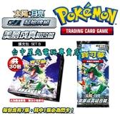 Pokemon PTCG 寶可夢集換式卡牌遊戲 太陽&月亮 美夢成真組合篇擴充包 SETB 30包 台中星光電玩