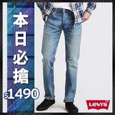 Levis 511 低腰修身窄管牛仔長褲 / 赤耳 / 直向彈力延展/ 淺藍刷白