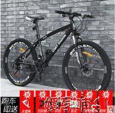 自行車山地車自行車一體輪單車成人變速跑車男女式學生青少年越野賽車LX 【熱賣新品】
