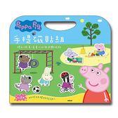 粉紅豬小妹 手提磁貼組 根華出版 遊戲書 貼貼樂 發揮想像力 故事力 公司貨 佩佩豬磁鐵書