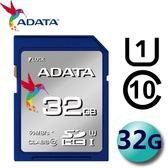 ADATA 威剛 32GB 32G 50MB/s SDHC SD UHS-I C10 記憶卡