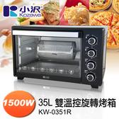 小澤35L雙溫控旋轉電烤箱 KW-0351R+贈3D旋轉輪烤籠