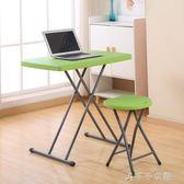 簡易塑料折疊桌家用小桌子兒童學習餐桌可升降便攜式戶外電腦書桌 中秋節搶購igo