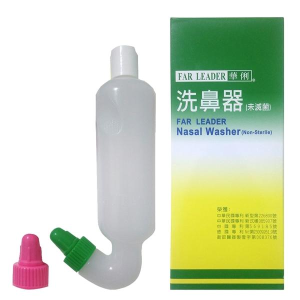 【FAR LEADER 華俐】洗鼻器(內含2噴頭)