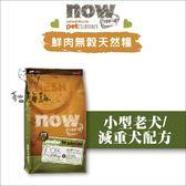 Now〔小型老犬/減重犬配方,鮮肉無穀天然糧,25磅〕