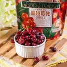 【紅布朗】蔓越莓乾顆粒 (200g/袋)