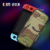 bubm switch收納包薄款任天堂主機NS硬殼防摔整理盒switch保護套 薇薇