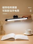 酷斃LED台燈充電款學生宿舍床頭寢室床上懸掛式長條磁鐵吸附吸頂 艾瑞斯居家生活