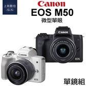 CANON EOS M50 單鏡組  【台南-上新】 微型單眼 單眼 相機 公司貨