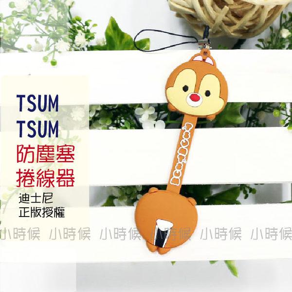 ☆小時候創意屋☆ 迪士尼 正版授權 蒂蒂 TSUM TSUM 防塵塞 捲線器 吊飾 收線器 集線器 耳機捲線器