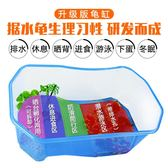 【雙11】塑料烏龜缸帶排水曬臺別墅水陸缸巴西龜水龜透明家用養烏龜專用缸免300