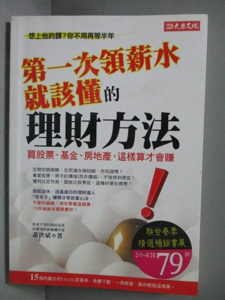 【書寶二手書T1/投資_KQX】第一次領薪水就該懂的理財方法_蕭世斌