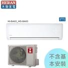 【禾聯冷氣】6.6KW 9-11坪 R32一對一變頻單冷《HI/HO-GA63》1級能效 壓縮機10年保固