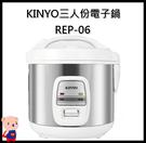 電子鍋 KINYO三人份電子鍋 REP-06  電鍋 0.6L 煮飯 家電 不鏽鋼 不鏽鋼電鍋 不鏽鋼電子鍋