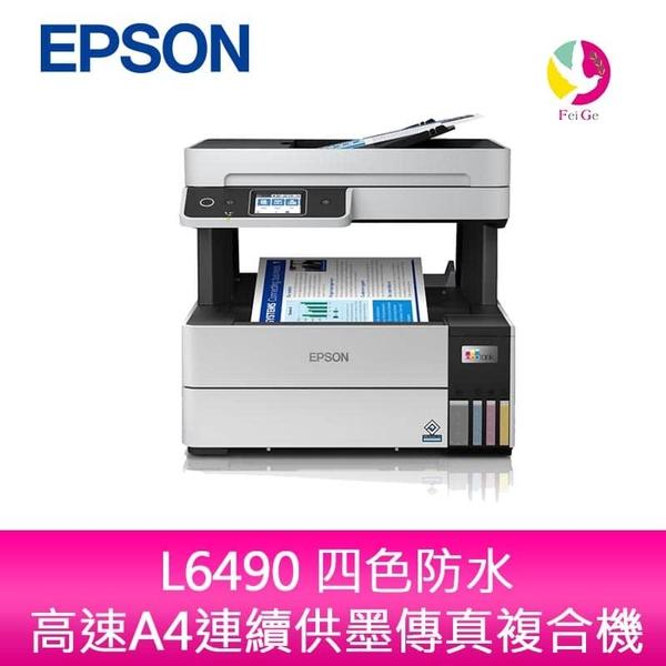 愛普生 EPSON L6490 四色防水 高速A4連續供墨傳真複合機