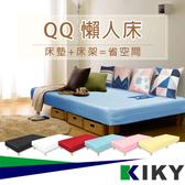 【3適中床墊】彈簧床墊+床架│QQ高彈力懶人床 高腳床 標準單人3尺 KIKY~Q1