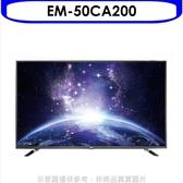 聲寶【EM-50CA200】50吋電視