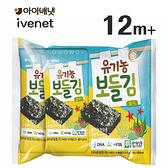 韓國 ivenet 艾唯倪 寶寶DHA海苔 (4包入) 幼兒海苔 低鈉海苔 兒童海苔 1381 拌飯料