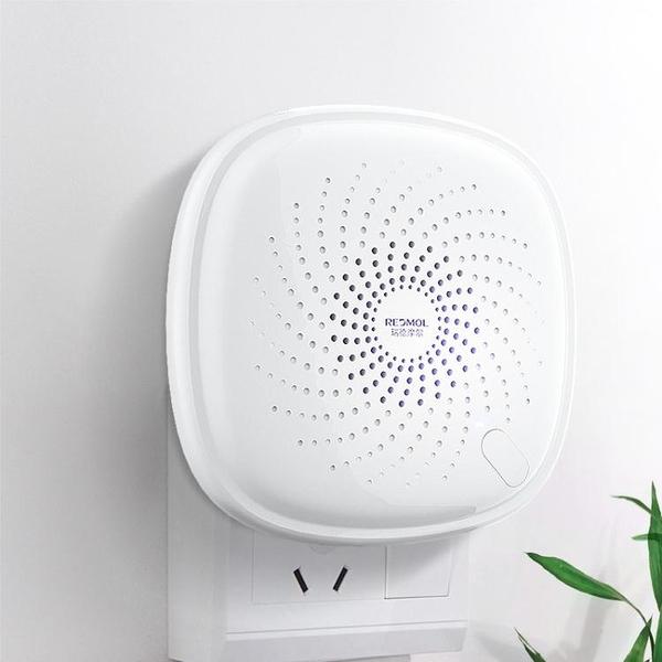 空氣淨化器消毒機空氣凈化器家用除甲醛異味衛生間廁所除臭神器殺菌消毒寵物 JD 美物 交換禮物