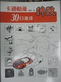 【書寶二手書T5/藝術_XDZ】卡通漫畫30日速成特效_叢琳